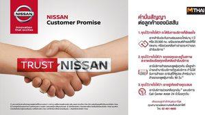Nissan มุ่งสร้างความเชื่อมั่นและวางใจของลูกค้า ผ่านนโยบาย CUSTOMER PROMISE