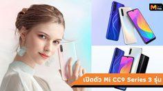 Xiaomi เปิดตัว Mi CC9, CC9e และ CC9 Meitu Editon เน้นหนักที่กล้องเซลฟี่ 32 ล้านพิกเซล