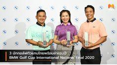 3 นักกอล์ฟตัวแทนไทยพร้อมล่าแชมป์ BMW Golf Cup International National Final 2020
