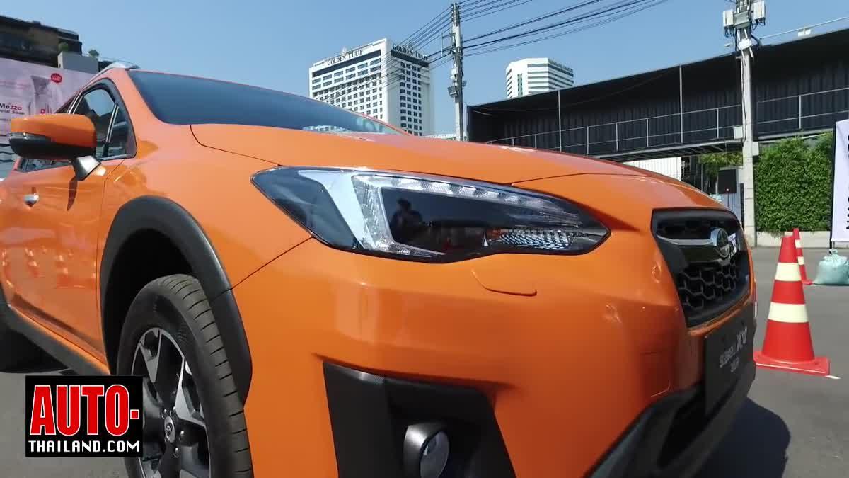 ทดลองขับ The All-New Subaru XV 2018 กับ Subaru Mega Test Drive