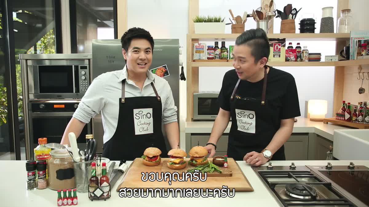 Tabasco Burger | EP.27 Sino Cooking Club