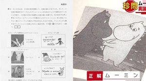 มึนตึ๊บ! นักเรียนญี่ปุ่นเจอข้อสอบเอนท์ฯ ถาม 'มูมินมาจากไหน?'