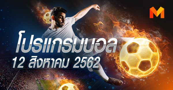 โปรแกรมบอล วันจันทร์ที่ 12 สิงหาคม 2562
