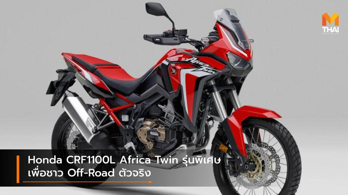 Honda CRF1100L Africa Twin รุ่นพิเศษระดับไฮเอนด์ เพื่อชาว Off-Road แท้จริง