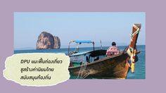 DPU แนะฟื้นท่องเที่ยว ชูสร้างค่านิยมไทย สนับสนุนท้องถิ่น