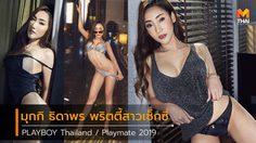 เสน่ห์เต็มร้อย!! มุกกิ ธิดาพร สาว Playmate สุดเซ็กซี่บนนิตยสาร PLAYBOY Thailand