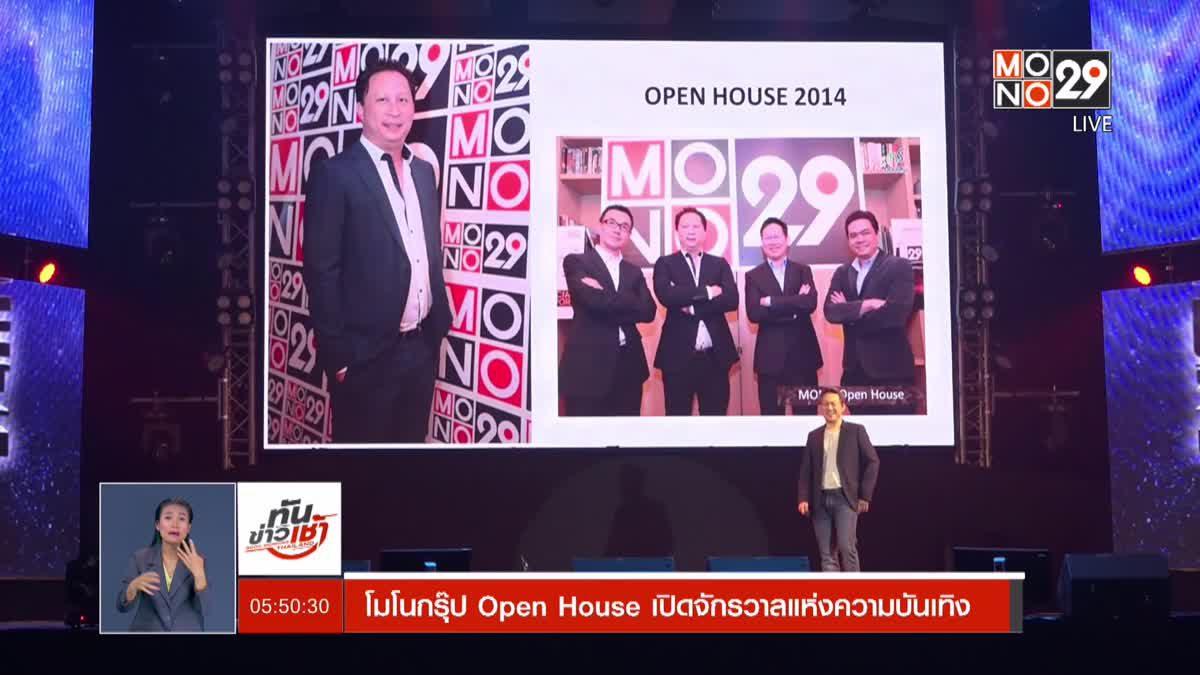 โมโนกรุ๊ป Open House เปิดจักรวาลแห่งความบันเทิง