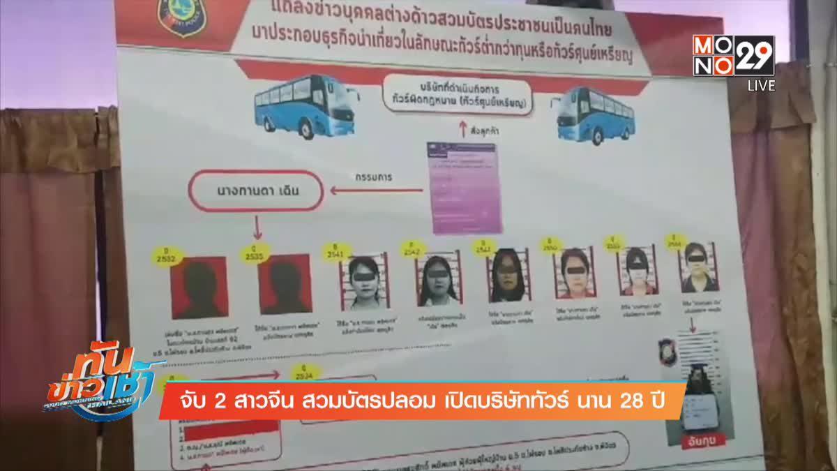 จับ 2 สาวจีน สวมบัตรปลอม เปิดบริษัททัวร์ นาน 28 ปี