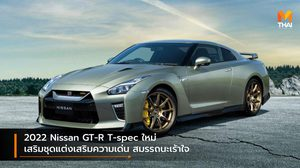 2022 Nissan GT-R T-spec ใหม่ เสริมชุดแต่งเสริมความเด่น สมรรถนะเร้าใจ