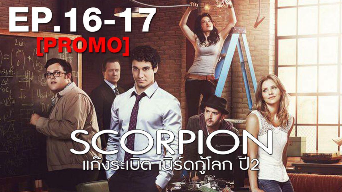 Scorpion แก๊งระเบิดเนิร์ดกู้โลก ปี2 EP.16-17 [PROMO]