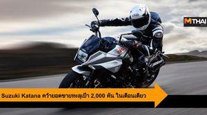 Suzuki Katana คืนชีพอย่างปัง ด้วยยอดจอง 2,000 คัน ภายใน 1 เดือน