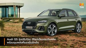 Audi Q5 รุ่นปรับโฉม ดีไซน์เฉียบคมทันสมัย พร้อมขุมพลังที่แรงขึ้นอีกขั้น