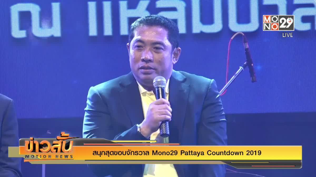 สนุกสุดขอบจักรวาล Mono29 Pattaya Countdown 2019
