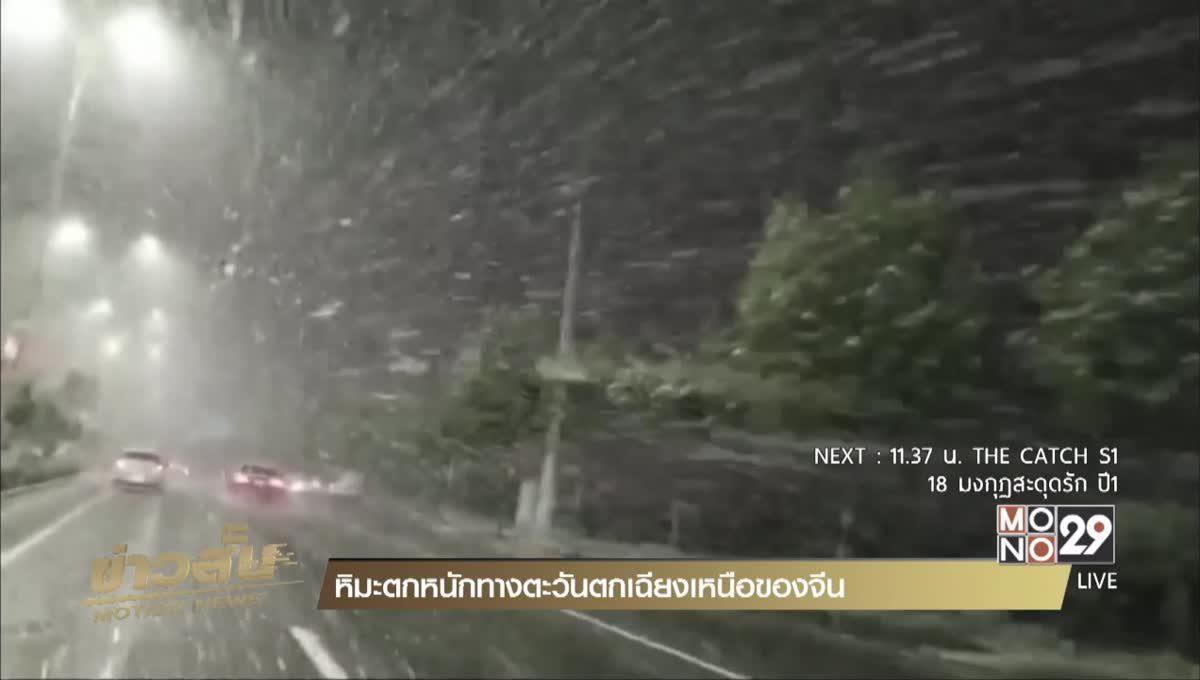 หิมะตกหนักทางตะวันตกเฉียงเหนือของจีน