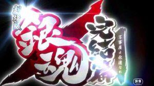 Gintama การ์ตูนสุดฮาเปิดตัวพร้อมฉาย  6 กรกฏาคม นี้