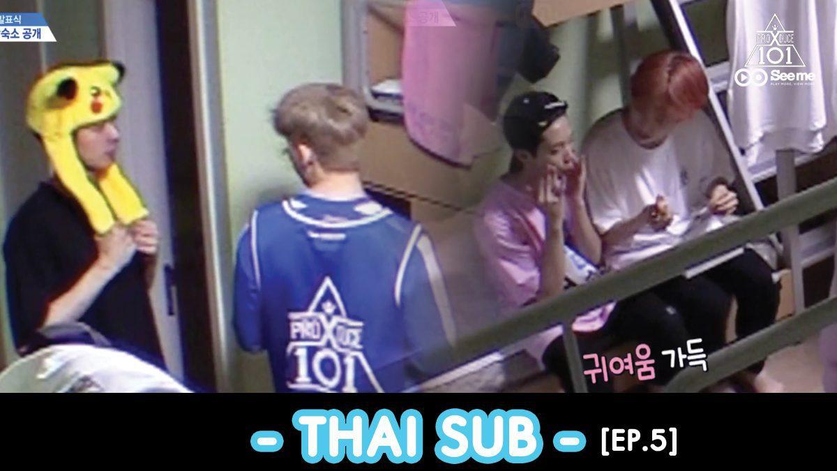 [THAI SUB] PRODUCE X 101 ㅣเปิดหอพักของเหล่าเด็กฝึกหัด [EP.5]