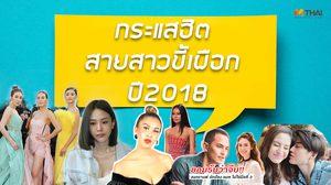 ย้อนดู กระแสฮิตปี2018 ผ่านมาทั้งปี เผือกเรื่องไหน ที่ผู้หญิงไทยอย่างพวกเรา พลาดไม่ได้