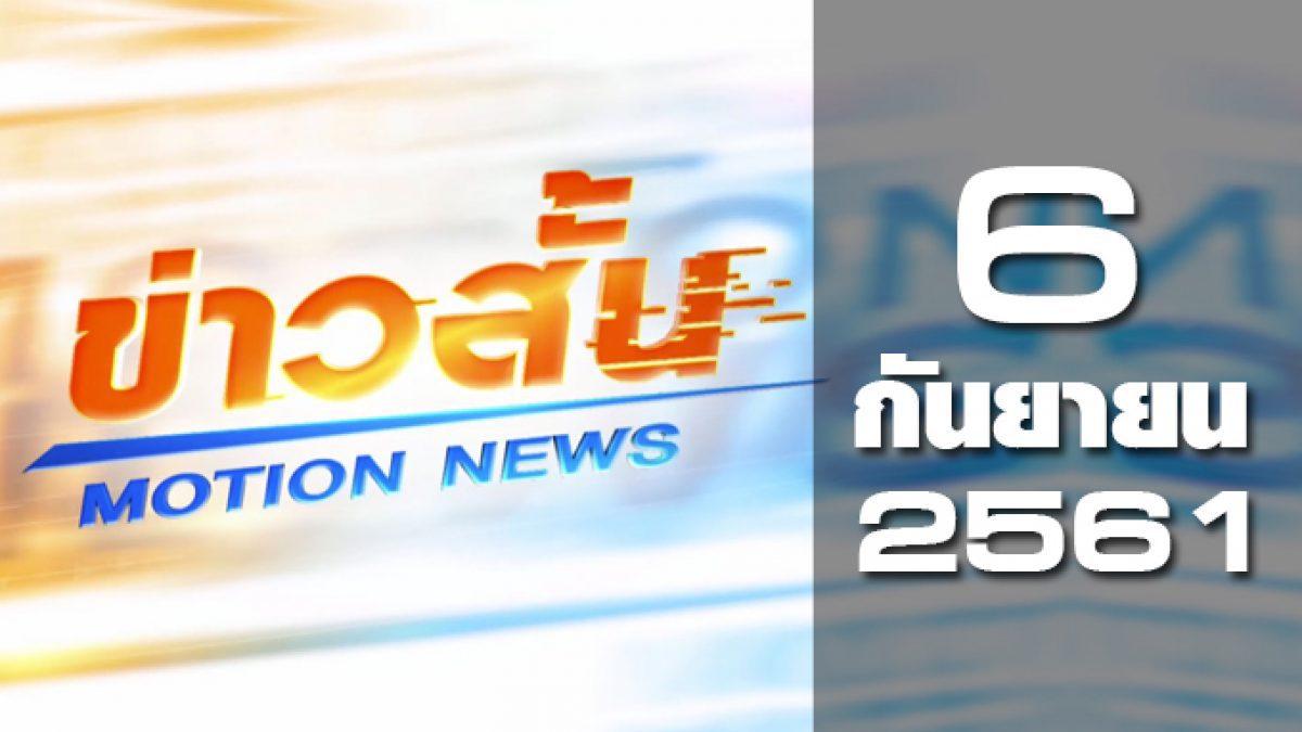ข่าวสั้น Motion News Break 1 06-09-61
