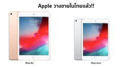 มาเร็วมาก!! iPad Air และ iPad mini 2019 ขายในไทยแล้ว