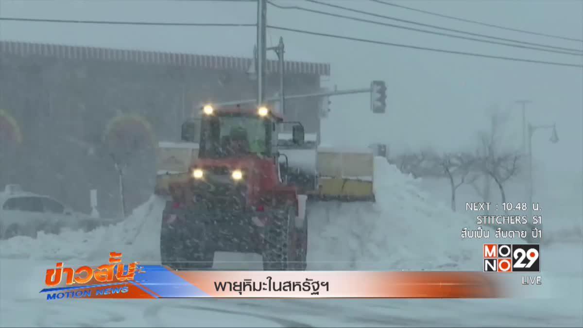 พายุหิมะในสหรัฐฯ