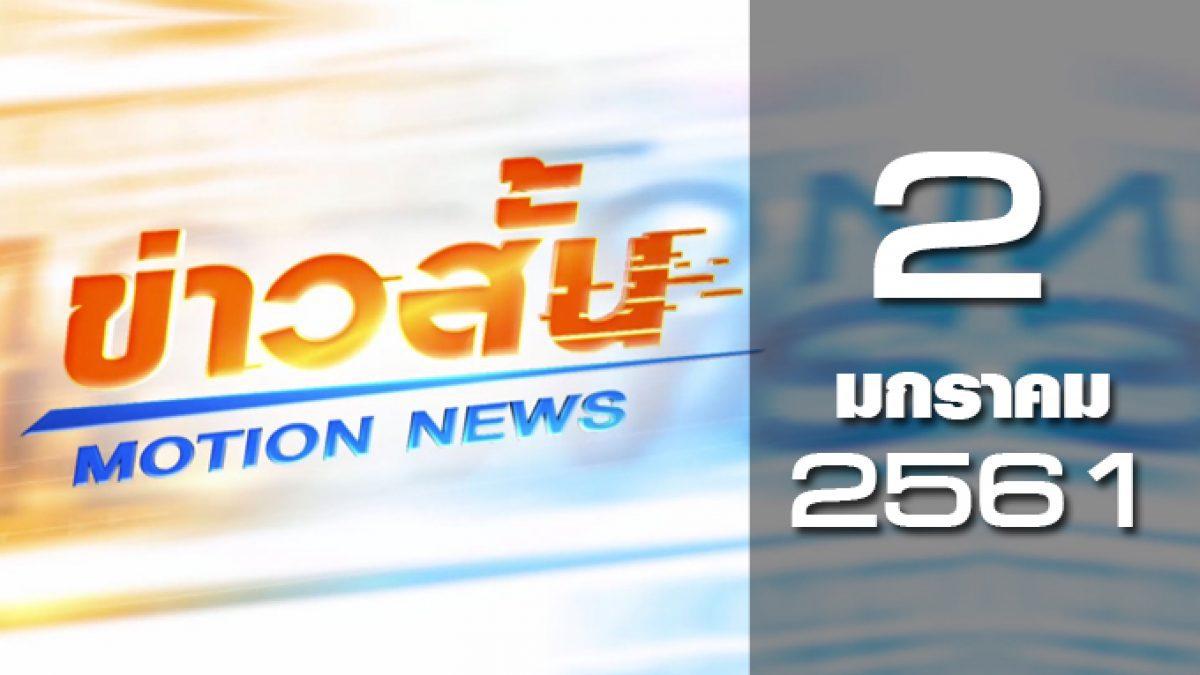 ข่าวสั้น Motion News Break 2 02-01-61