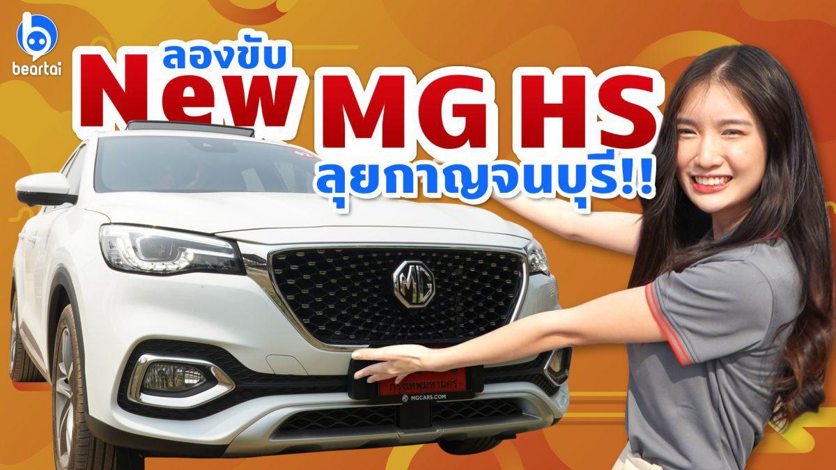 นาวลิ้มลองขับ New MG HS ครั้งแรกลุยกาญจนบุรี !!