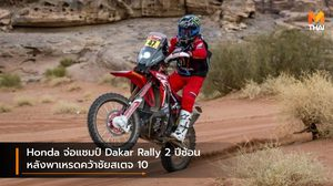 Honda จ่อแชมป์ Dakar Rally 2 ปีซ้อน หลังพาเหรดคว้าชัยสเตจ 10
