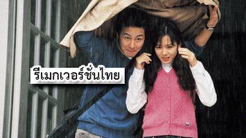 เตรียมซึ้ง!! CJ Major รีเมกหนังเกาหลี The Classic เวอร์ชั่นไทยจ่อฉายปลายปีนี้