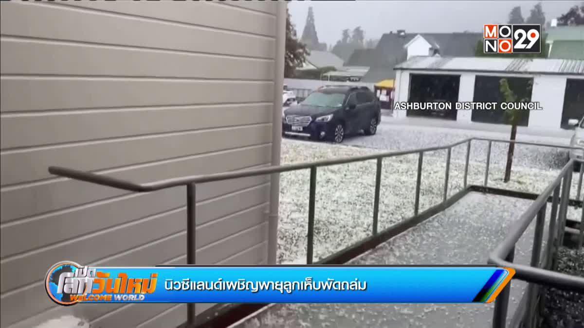 นิวซีแลนด์เผชิญพายุลูกเห็บพัดถล่ม