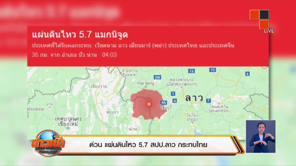 ด่วน แผ่นดินไหว 5.7 สปป.ลาว กระทบไทย