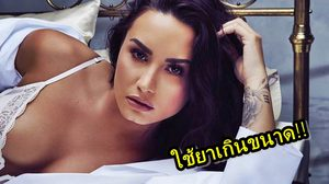 หาม Demi Lovato ส่ง รพ. หลังหมดสติคาบ้านพัก – สื่อนอกตีข่าว 'เสพเฮโรอีนเกินขนาด!'
