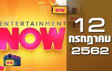 Entertainment Now Break 1 12-07-62