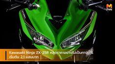 Kawasaki Ninja ZX-25R หลุดราคาอย่างไม่เป็นทางการ เริ่มต้น 2.1 แสนบาท