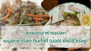 สุดยอดอาหารแปลก เมนูสุดซาดิสต์ กินทั้งที่ (น้อง) ยังมีชีวิตอยู่!