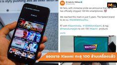 Xiaomi มียอดขายสมาร์ทโฟนมากกว่า 100 ล้านเครื่องที่อินเดีย