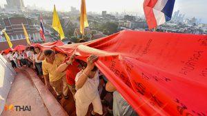 พุทธศาสนิกชนร่วม 'ห่มผ้าแดงภูเขาทอง' สืบสานประเพณีไทย (ภาพชุด)