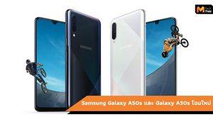 เผยสเปคสมาร์ทโฟน Galaxy A50s และ A30s โฉมใหม่ รอลุ้นเข้าไทย