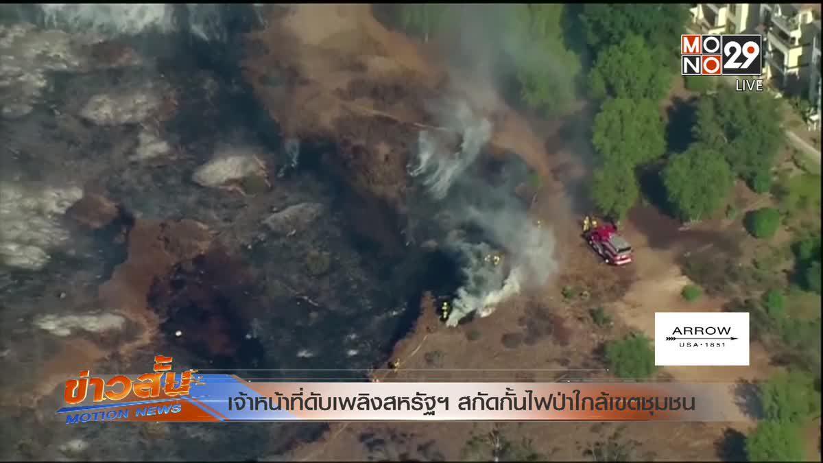 เจ้าหน้าที่ดับเพลิงสหรัฐฯ สกัดกั้นไฟป่าใกล้เขตชุมชน