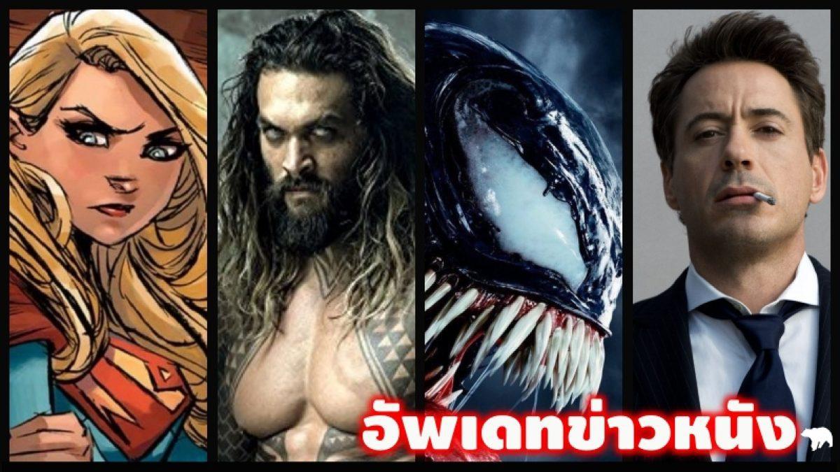 ผู้กำกับ Supergirl + เสียงตอบรับ Aquaman +เวนอม 3 ภาค + อันดับรายได้นักแสดง