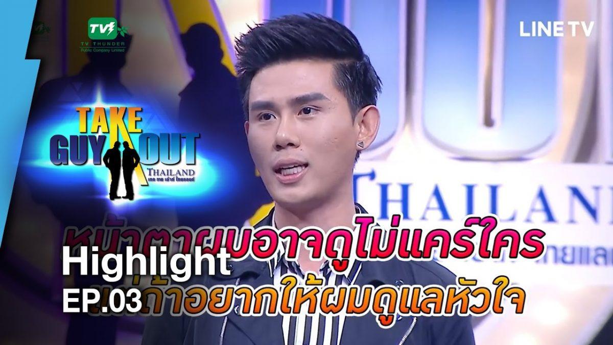แนวทางที่ใช่ขอหาใครสักคนที่ชอบ l Highlight EP.03 - Take Guy Out Thailand S2 - (8 เม.ย.60)