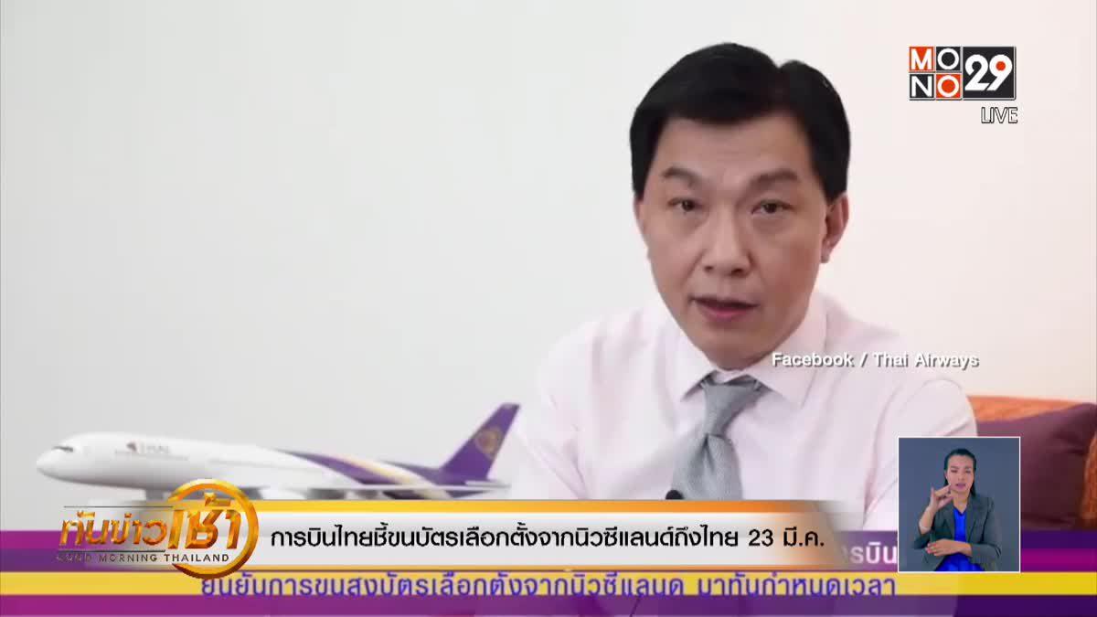 การบินไทยชี้ขนบัตรเลือกตั้งจากนิวซีแลนด์ถึงไทย 23 มี.ค.