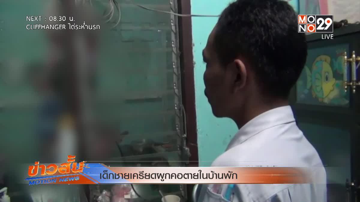 เด็กชายอายุ 14 ปี เครียดผูกคอเสียชีวิตในบ้านพัก