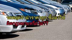 รถหลุดจำนำ จากไฟแนนซ์ ราคาถูก ซื้อมาใช้จะผิดกฏหมายหรือไม่??
