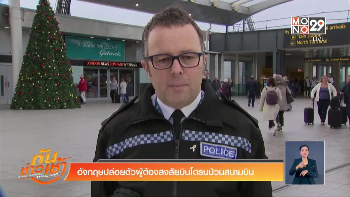 อังกฤษปล่อยตัวผู้ต้องสงสัยบินโดรนป่วนสนามบิน
