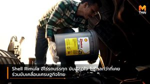 Shell Rimula ฮีโร่รถบรรทุก ขับสู้สุดใจ ไปไกลกว่าที่เคย ร่วมขับเคลื่อนเศรษฐกิจไทย