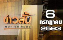 ข่าวสั้น Motion News Break 2 06-07-63