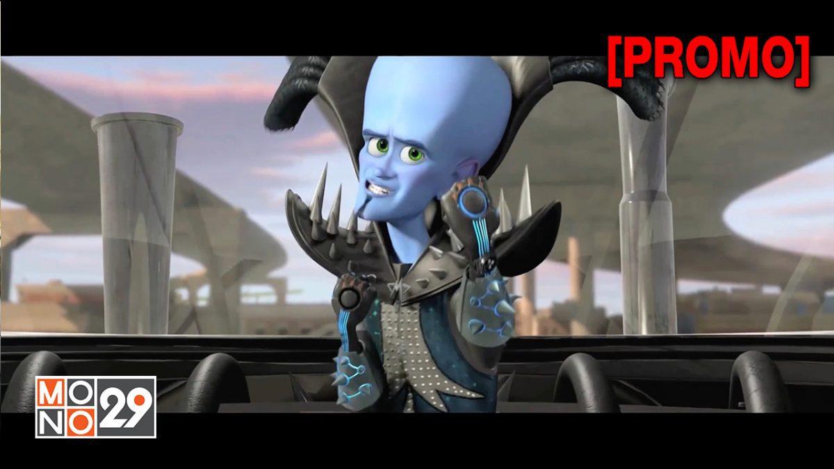 Megamind จอมวายร้ายพิทักษ์โลก [PROMO]