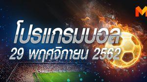 โปรแกรมบอล วันศุกร์ที่ 29 พฤศจิกายน 2562