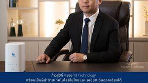 ก้าวสู่ปีที่ 4 ของ T3 Technology พร้อมเป็นผู้นำด้านเทคโนโลยีในไทยและเอเชียตะวันออกเฉียงใต้