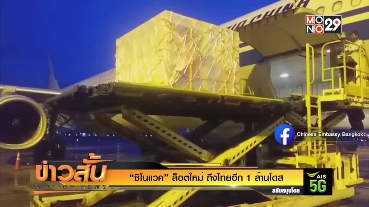 """""""ซิโนแวค"""" ล็อตใหม่ ถึงไทยอีก 1 ล้านโดส"""
